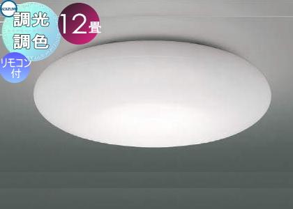 コイズミ照明 KOIZUMI 【シーリングライトAH48883L 乳白色シルク印刷調光・調色タイプ・~ 12畳】 ※専用リモコン付天井照明 おしゃれ ライト