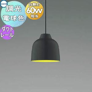 無料プレゼント対象商品!コイズミ照明 KOIZUMI 【ペンダントライト AP47592L 調光 プラグタイプ(ダクトレール用)】 マットブラック塗装・グリーンイエロー塗装電球色白熱球60W相当おしゃれでかわいいペールカラーを5色。