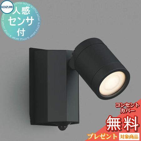 無料プレゼント対象商品!エクステリア 屋外 照明 ライトコイズミ照明 (koizumi KOIZUMI) 【 カーポート スポットライト AU43323L センサーあり 1灯 黒色 】  デザイン 電球色 LED スポットライト 玄関灯 門柱灯