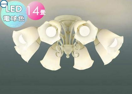 照明 おしゃれ シンプル モダン LEDコイズミ照明 KOIZUMI 【シャンデリアAA39683L フェミネオアンティークアイボリーのアイアン飾り 電球色・~14畳】