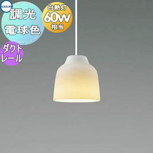 照明 おしゃれコイズミ照明 KOIZUMI 【ペンダントライト AP47593L 調光 ダクトレール用】 乳白色ケシ電球色白熱球60W相当おしゃれでかわいいペールカラーを5色。