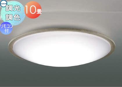 コイズミ照明 KOIZUMI 【調光・調色シーリングライトAH49333L 電球色+昼光色木製・グレイッシュウッド色 リーター ~ 10畳】 天井照明 おしゃれ ライト