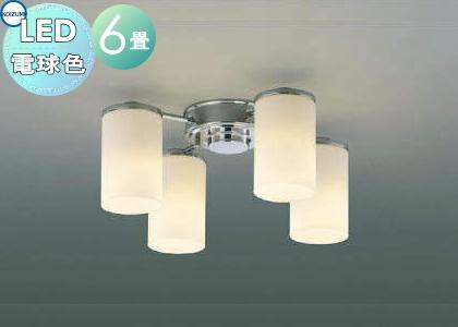 照明 おしゃれ シンプル モダン LEDコイズミ照明 KOIZUMI 【シャンデリアAA39674L モダーレクロムメッキのアームと乳白のガラスグローブ 電球色・~6畳】