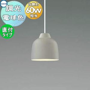 無料プレゼント対象商品!コイズミ照明 KOIZUMI 【ペンダントライト AP47584L 調光 フランジタイプ】 グレージュ塗装・マットファインホワイト塗装電球色白熱球60W相当おしゃれでかわいいペールカラーを5色。
