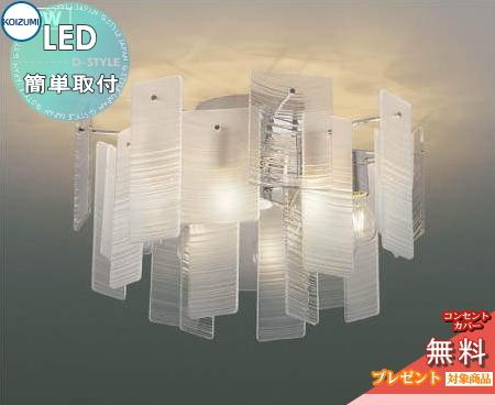 無料プレゼント対象商品!コイズミ照明 KOIZUMI 【シャンデリア リプレットAA49274L 透明・透明消し複合パネル波模様パネル電球色・白熱球40W×8灯相当】 波をイメージした表情が空間に華を与えます