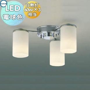 照明 おしゃれ シンプル モダン LED 年間定番 コイズミ照明 KOIZUMI 電球色 シャンデリア クロムメッキのアームと乳白のガラスグローブ 白熱球60W×3灯相当 日時指定 モダーレ AH39675L