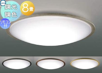 コイズミ 【シーリングライト Fit調色AH49334L グレイッシュウッド色AH49325L シックブラウン色AH49328L ウォームブラウン色AH49331L ナチュラルウッド色調光・調色タイプ・~ 8畳】 天井照明 おしゃれ ライト