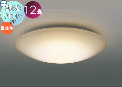 照明 おしゃれ ライトコイズミ照明 KOIZUMI 【調光シーリングライトAH48985L 電球色 専用リモコン付 ~ 12畳】 お値打ち価格のベーシックタイプ