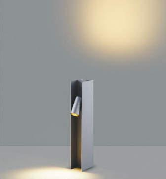 無料プレゼント対象商品!エクステリア 屋外 照明 ライトコイズミ照明 (koizumi KOIZUMI) 【 ガーデンライト AU49053L 地上高40cm 40W 2灯相当 電球色 サテンシルバー】 スタイリッシュデザイン LED ポールライト 玄関照明 門柱灯