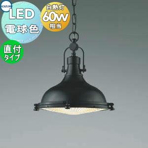 照明 おしゃれコイズミ照明 KOIZUMI 【ペンダントライト AP45536L フランジタイプ】 黒色塗装電球色 ビンテージ白熱球60W相当
