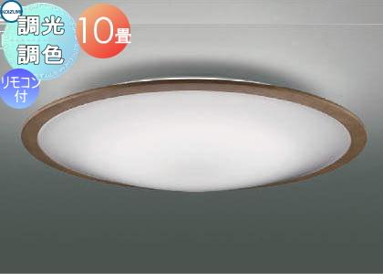 コイズミ照明 KOIZUMI 【調光・調色シーリングライトAH48876L 電球色+昼光色木製・ウォームブラウン色 フィグモ ~ 10畳】 天井照明 おしゃれ ライト