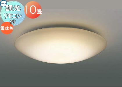 コイズミ照明 KOIZUMI 【調光シーリングライトAH48986L 電球色 専用リモコン付 ~ 10畳】 お値打ち価格のベーシックタイプ