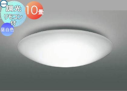 コイズミ照明 KOIZUMI 【調光シーリングライトAH48996L 昼白色 専用リモコン付 ~ 10畳】 お値打ち価格のベーシックタイプ