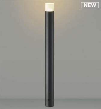 無料プレゼント対象商品!エクステリア 屋外 照明 ライトコイズミ照明 (koizumi KOIZUMI) 【 ガーデンライト AU50586 地上高70cm サテンブラック】 拡散配光タイプ LED付 電球色 防雨型ポールライト 玄関照明 門柱灯