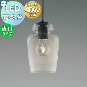 照明 おしゃれコイズミ照明 KOIZUMI 【ペンダントライト AP48715L フランジタイプ】 アイアン風塗装アンティーク仕上げ電球色 ガラス白熱球40W相当