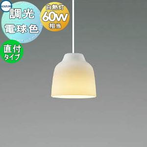 照明 おしゃれコイズミ照明 KOIZUMI 【ペンダントライト AP47587L 調光 フランジタイプ】 乳白色ケシ電球色白熱球60W相当おしゃれでかわいいペールカラーを5色。