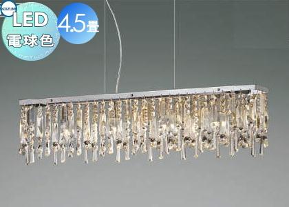 無料プレゼント対象商品!コイズミ照明 KOIZUMI 【シャンデリアAP49337L 電球色ペンダントタイプ ガラス ルミローゼ ~4.5畳】 ラグジュアリー感を高めるのはカットガラスのきらめき