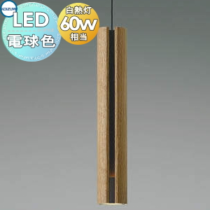 照明 おしゃれコイズミ照明 KOIZUMI 【ペンダントライトAP49277L 電球色フランジタイプ オーク・マット仕上 スリト 白熱球60W相当】 無垢の木ならではの素朴な温かさ
