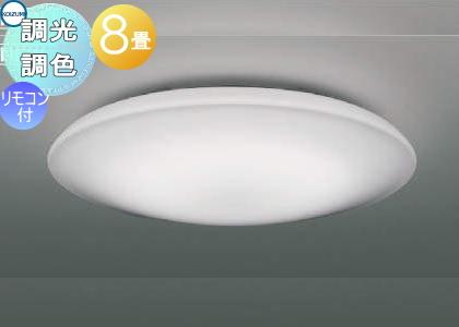 コイズミ照明 KOIZUMI 【シーリングライトAH50645 アクリル・乳白色調光・調色タイプ・~ 8畳】 ※専用リモコン付天井照明 おしゃれ ライト
