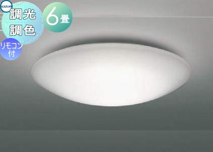 コイズミ照明 KOIZUMI 【シーリングライト Fit調色AH48901L アクリル・乳白色調光・調色タイプ・~ 6畳】 ※専用リモコン付天井照明 おしゃれ ライト