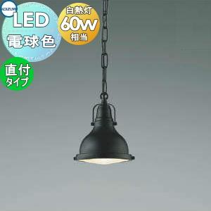 照明 おしゃれコイズミ照明 KOIZUMI 【ペンダントライト AP45538L フランジタイプ】 黒色塗装電球色 ビンテージ白熱球60W相当
