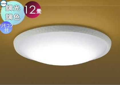 コイズミ照明 KOIZUMI 【調光・調色シーリングライトAH48728L 電球色+昼光色マットファインホワイト 槌音 ~ 12畳】 陰影のある立体的な枠は、和モダンなインテリアに表情を与えます