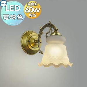 照明 おしゃれコイズミ照明 KOIZUMI シャンデリアブラケットライトAB47629L 信用 電球色 迅速な対応で商品をお届け致します 白熱球60W相当 LUMBRANTEクラシカル