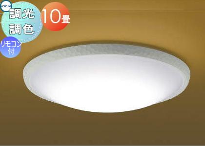 照明 おしゃれ ライトコイズミ照明 KOIZUMI 【調光・調色シーリングライトAH48729L 電球色+昼光色マットファインホワイト 槌音 ~ 10畳】 陰影のある立体的な枠は、和モダンなインテリアに表情を与えます