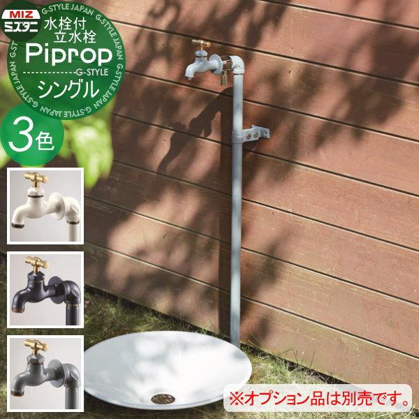 水栓柱 立水栓 ミズタニバルブ PiPlop 【パイプロップ シングルセット(水栓1口付)】 PiPlop ガーデニング 庭まわり