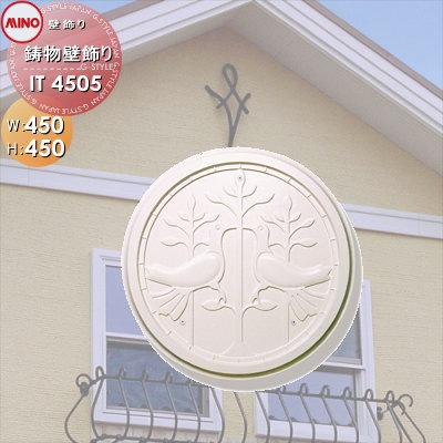 壁飾り 妻飾り 鋳物 【鋳物壁飾り IT4505】 アルミ 飾り  アクセント 外構 エクステリア
