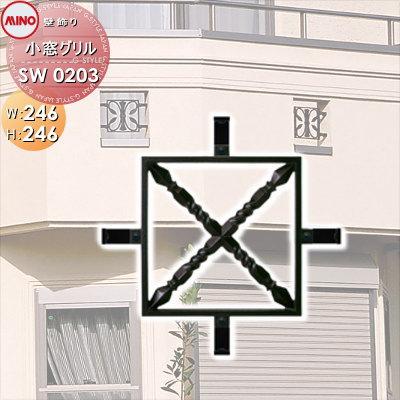 壁飾り 妻飾り 鋳物 【小窓 グリル SW0203】 アルミ 飾り  アクセント 外構 エクステリア