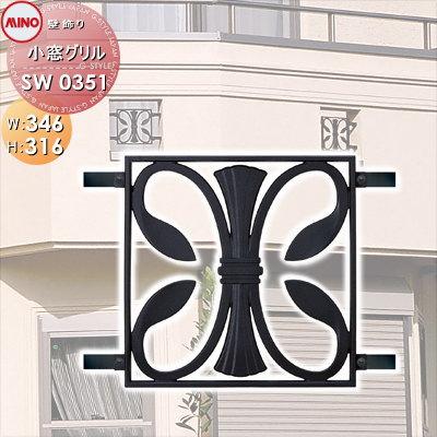 壁飾り 妻飾り 鋳物 【小窓 グリル SW0351】 アルミ 飾り  アクセント 外構 エクステリア