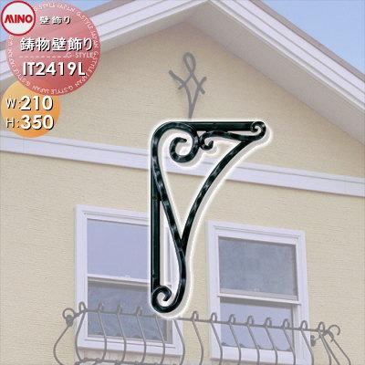 壁飾り 妻飾り 鋳物 【鋳物壁飾り IT2419L】 アルミ 飾り  アクセント 外構 エクステリア