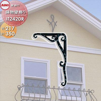 壁飾り 妻飾り 鋳物 【鋳物壁飾り IT2420R】 アルミ 飾り  アクセント 外構 エクステリア