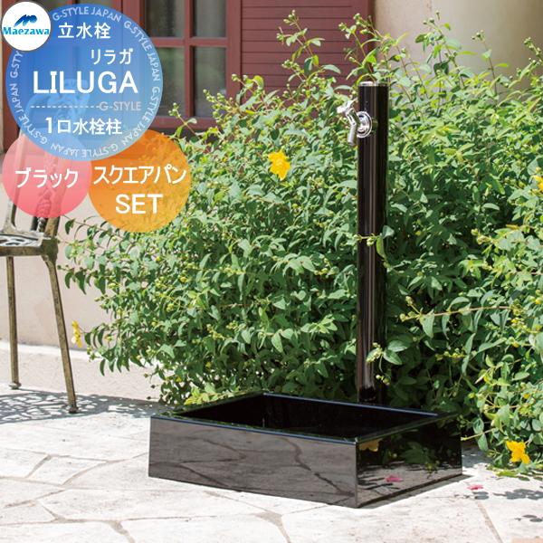 唯一無二 そんな自分だけの空間造り 水栓柱 丸形アルミ立水栓 リラガシリーズ 1口水栓柱+スクエアパンセット HI-16T×960 ジェットブラック MELS ウォーターアイテム 水廻り 庭まわり メルズ 下取り出しタイプ 爆買い新作 ガーデニング 日本 前澤化成