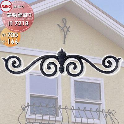壁飾り 妻飾り 鋳物 【鋳物壁飾り IT7218】 アルミ 飾り  アクセント 外構 エクステリア 送料無料