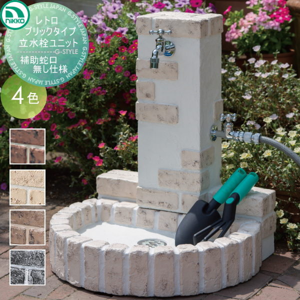 水栓柱 立水栓 レトロ アンティーク ニッコーエクステリア かわいい 【レトロブリックタイプ 立水栓ユニット 補助蛇口取り付け可能仕様】OPB-RS-32W-PA※蛇口・補助蛇口は別売です ガーデニング 庭まわり 水廻り ウォーターアイテムNIKKO