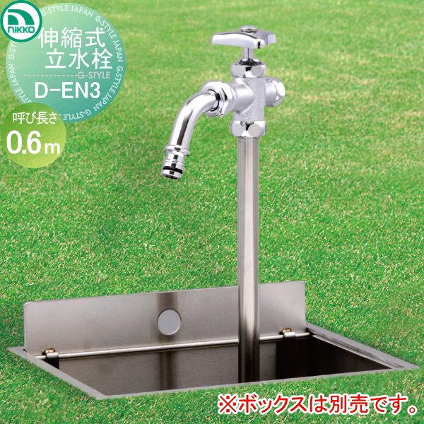 水栓柱 立水栓 不凍散水栓 ニッコーエクステリア 【伸縮式立水栓 D-EN3 呼び長さ0.6mタイプ】散水栓 収納可能 ガーデニング 庭まわり 水廻り ウォーターアイテムNIKKO ※散水栓ボックスは別売りです