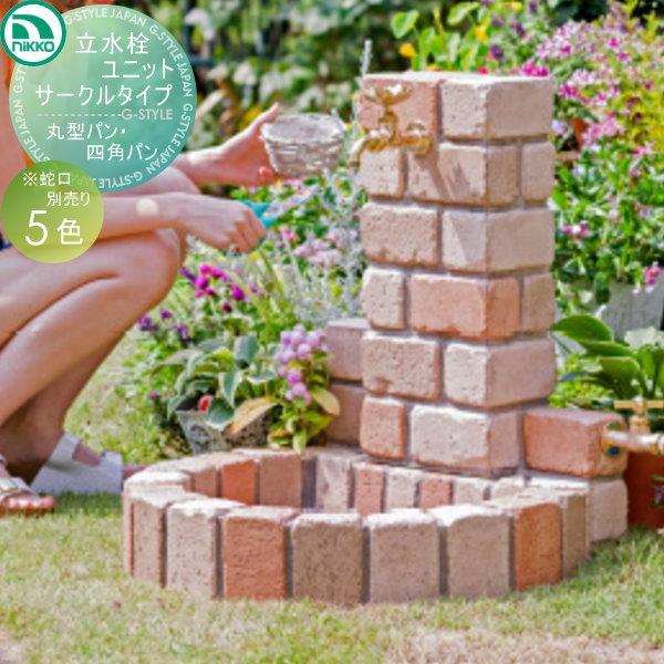 ガーデンパン 立水栓 ニッコーエクステリア かわいい 【立水栓ユニットサークルタイプ】丸型パン・四角パン ガーデニング 庭まわり 水廻り ウォーターアイテムNIKKO ※蛇口水栓金具は別売です