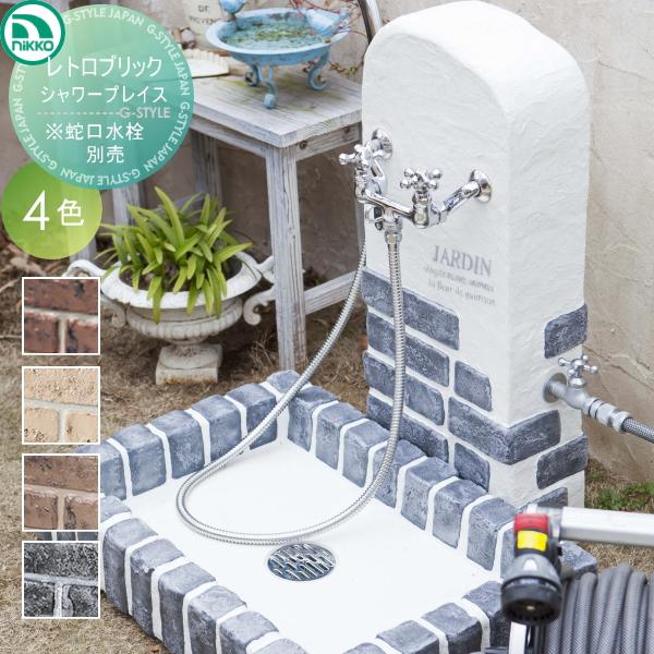 水栓柱 立水栓 レトロ アンティーク ニッコーエクステリア かわいい 【レトロブリック シャワープレイス PF-SP-RB-2】立水栓セット ガーデニング 庭まわり 水廻り ウォーターアイテム※蛇口水栓金具は別売です