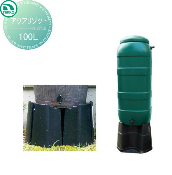 雨水タンク 節水 水不足対策 ニッコーエクステリア 【アクアリゾット100L】その他アイテム ガーデニング 庭まわり 水廻り ウォーターアイテムNIKKO