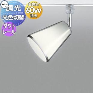 照明 おしゃれオーデリック ODELIC 【スポットライトOS047300PC ダクトレール用 アクリル(乳白/透明) 光色切替調光・白熱灯60W相当 】