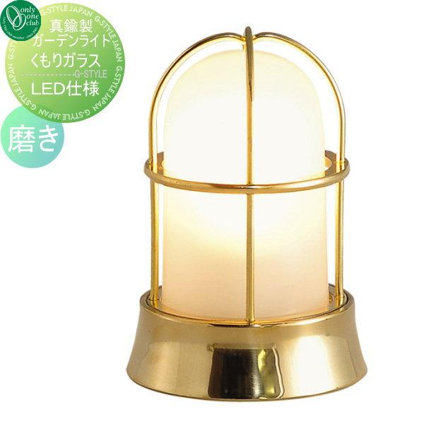 オンリーワンエクステリア 屋外 照明 マリンランプ マリンライト 【真鍮製ガーデンライト くもりガラス(LED球仕様) BH1000 磨き】 BRASS GARDEN LIGHT