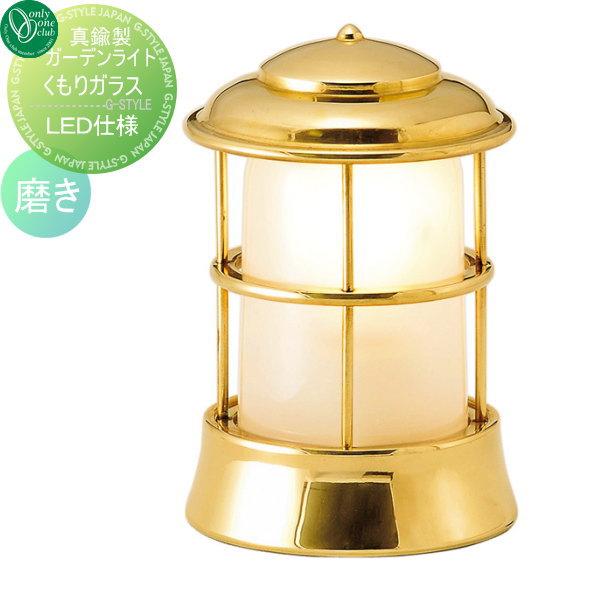 オンリーワンエクステリア 屋外 照明 マリンランプ マリンライト 【真鍮製ガーデンライト くもりガラス(LED球仕様) BH1012 磨き】 BRASS GARDEN LIGHT