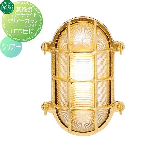 オンリーワンエクステリア 屋外 照明 マリンランプ マリンライト 【真鍮製ポーチライト クリアーガラス(LED球仕様) BH2035 クリアー】 BRASS PORCH LIGHT
