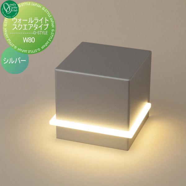 オンリーワンエクステリア 屋外 照明 ナチュラル 【ウォールライト スクエア W80 シルバー】 Wall Light Square Type