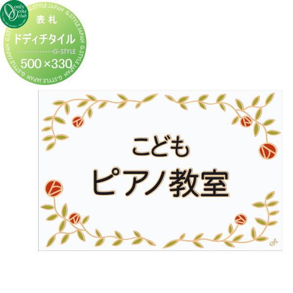 表札 タイル dodici ?ドディチ? 【表札 ドディチタイル ハーブガーデン サイズ:500×330】 陶器質タイル 横長方形