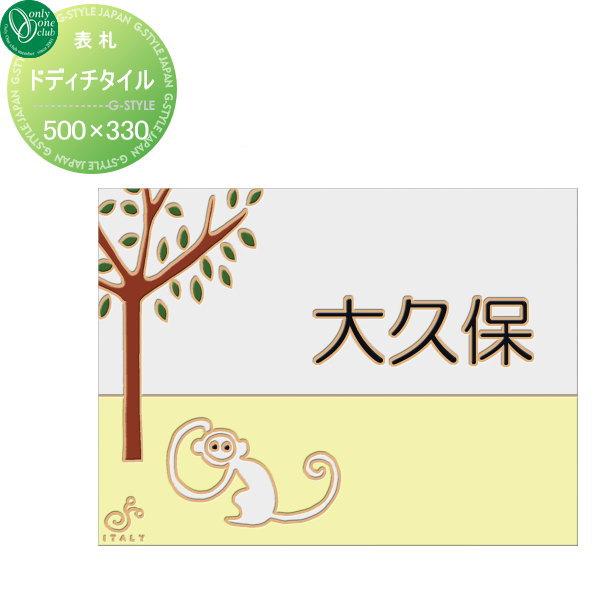 表札 タイル dodici ?ドディチ? 【表札 ドディチタイル タイプA サイズ:500×330】 陶器質タイル 横長方形