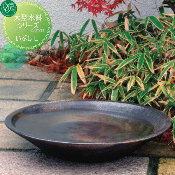 水鉢 オンリーワンエクステリア 信楽焼 いぶし ガーデニング ガーデンファニチャー 水鉢 ビオトープ 大型水鉢L