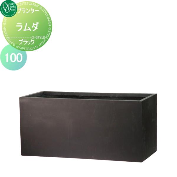 ガーデニング ※送料高額購入割引特典対象外商品 プランター 100 ブラック ファイバープランター オンリーワンエクステリア ラムダ